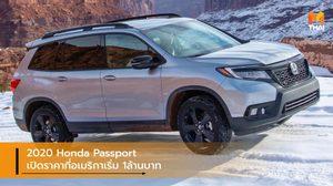 2020 Honda Passport SUV มากสมรรถนะเปิดราคาที่อเมริกา เริ่ม 1ล้านบาท