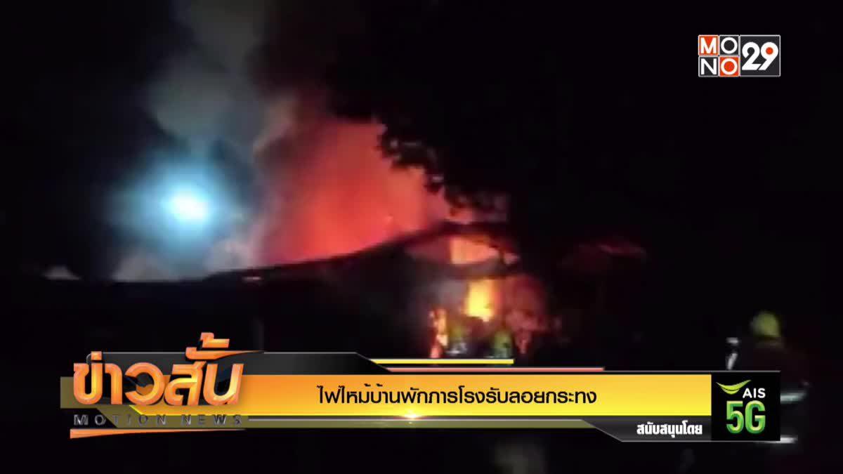 ไฟไหม้บ้านพักภารโรงรับลอยกระทง