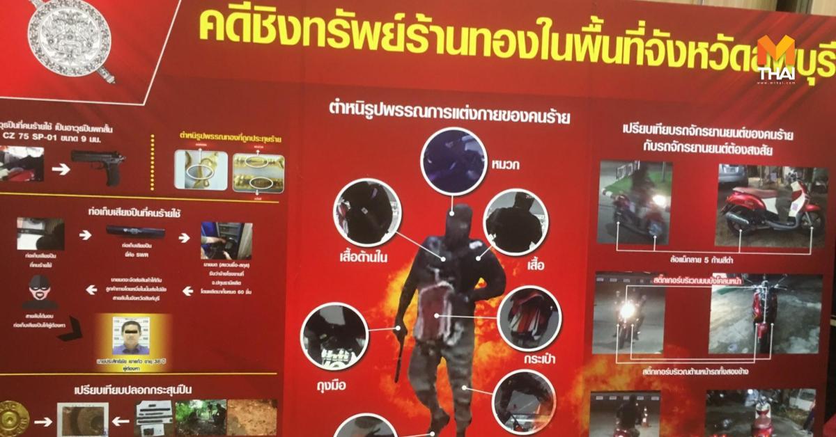 ผบ.ตร. แถลงจับกุมผู้ต้องหา ชิงทองลพบุรี / ผู้ต้องหาระบุ ปัญหาส่วนตัว-เงิน ไม่ตั้งใจยิงเด็ก