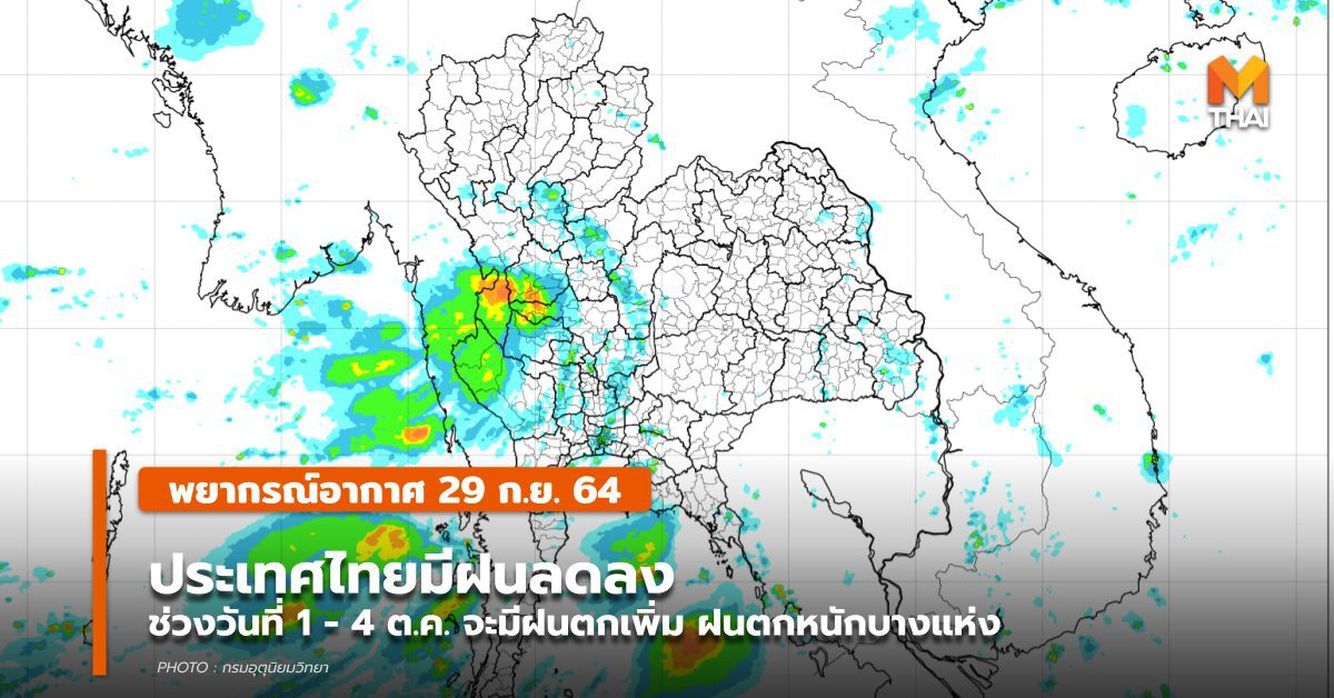 พยากรณ์อากาศ – 29 ก.ย. ประเทศไทยฝนลดลง