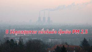 8 วิธีรับมือ ฝุ่นละออง PM 2.5 ที่กลับมาเยือนประเทศไทยอีกครั้ง