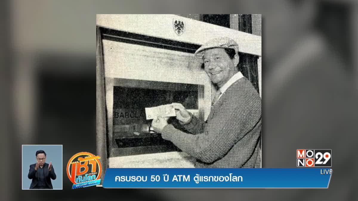 ครบรอบ 50 ปี ATM ตู้แรกของโลก