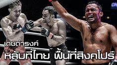 หลับที่ไทย ฟื้นที่สิงคโปร์ : การชำระบัญชีแค้นของ เดชดำรงค์ ในเวที ONE Championship