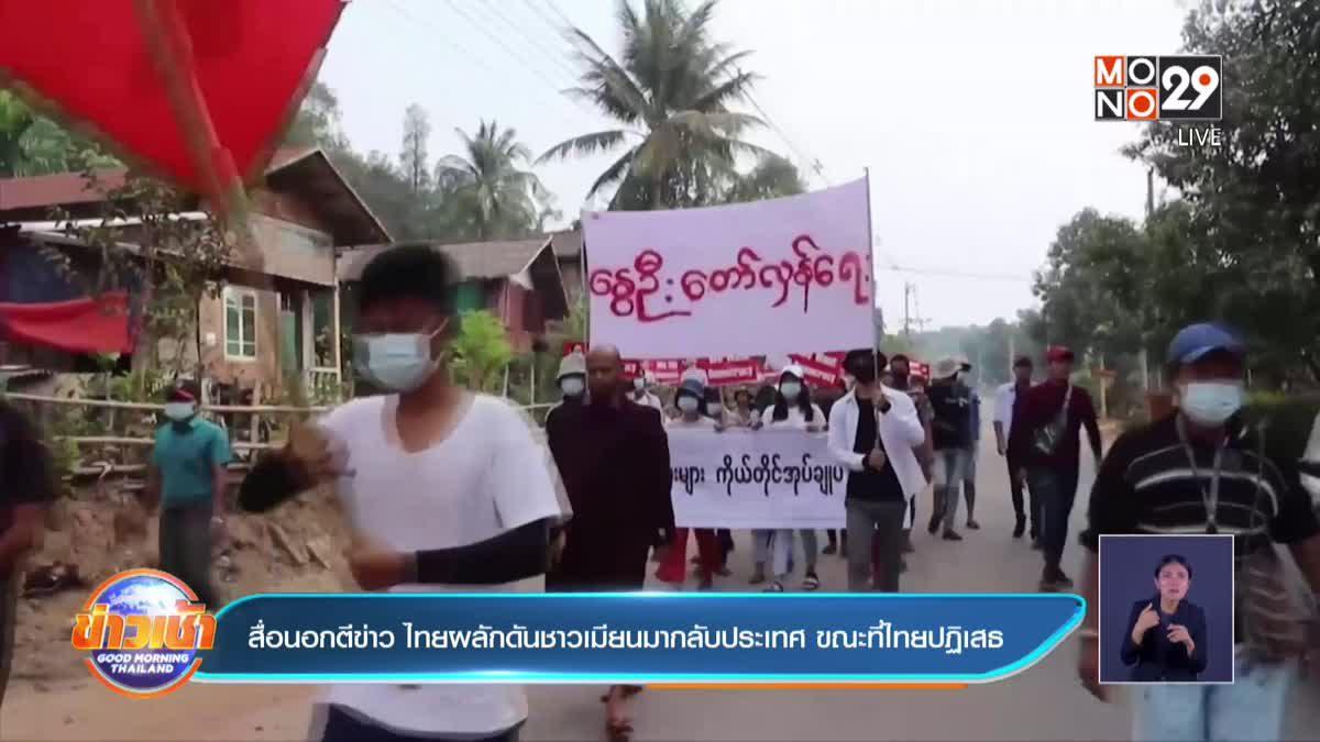สื่อนอกตีข่าว ไทยผลักดันชาวเมียนมากลับประเทศ ขณะที่ไทยปฏิเสธ