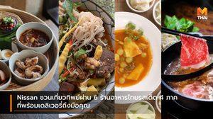 Nissan ชวนเที่ยวทิพย์ผ่าน 6 ร้านอาหารไทยรสเด็ด 4 ภาค ที่พร้อมเดลิเวอรี่ถึงมือคุณ