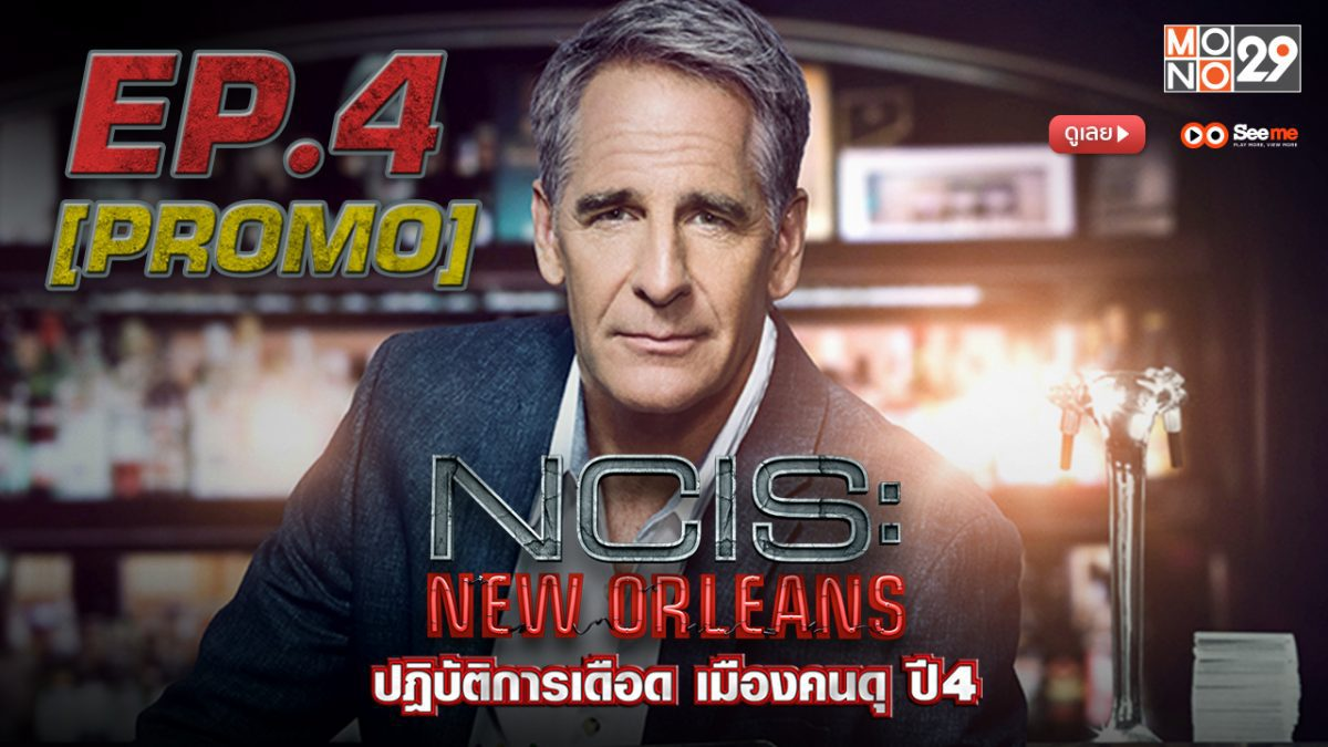 NCIS: New Orleans ปฏิบัติการเดือดเมืองคนดุ ปี 4 EP.4 [PROMO]