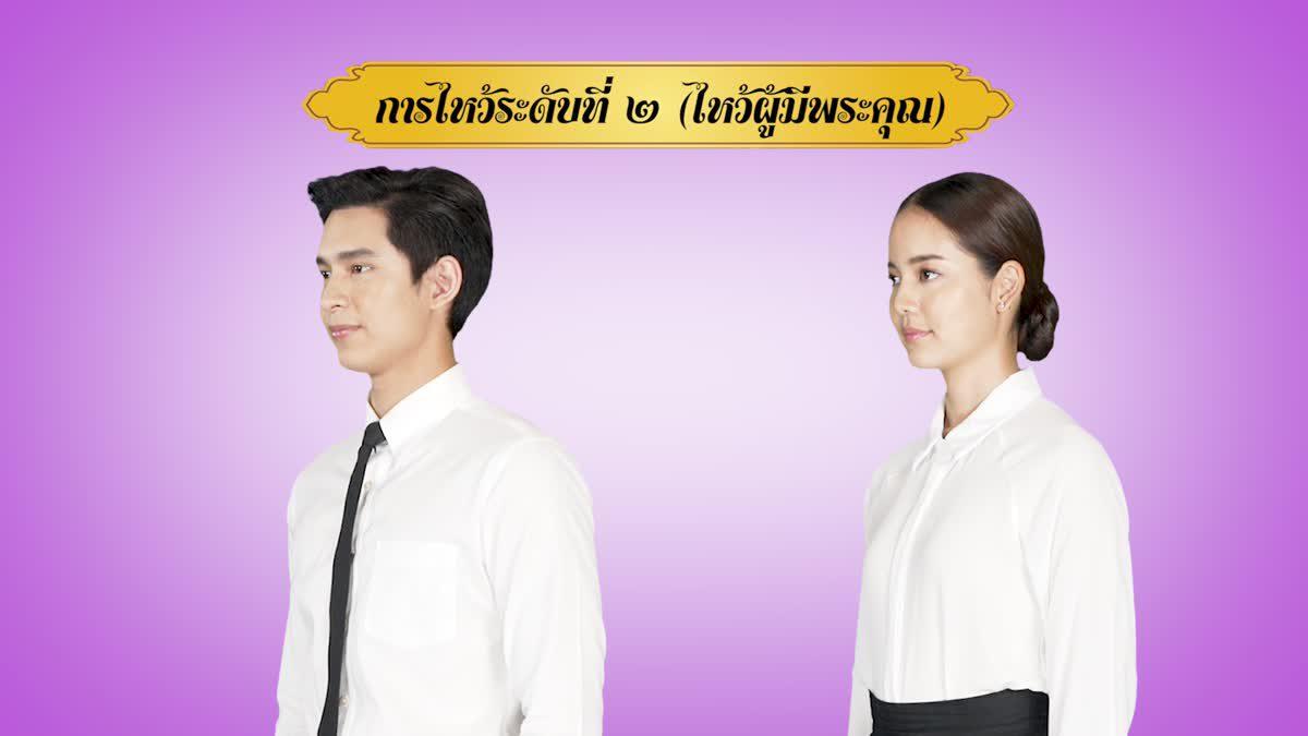 มารยาทไทย : การไหว้ระดับที่ 2 (ไหว้ผู้มีพระคุณ)