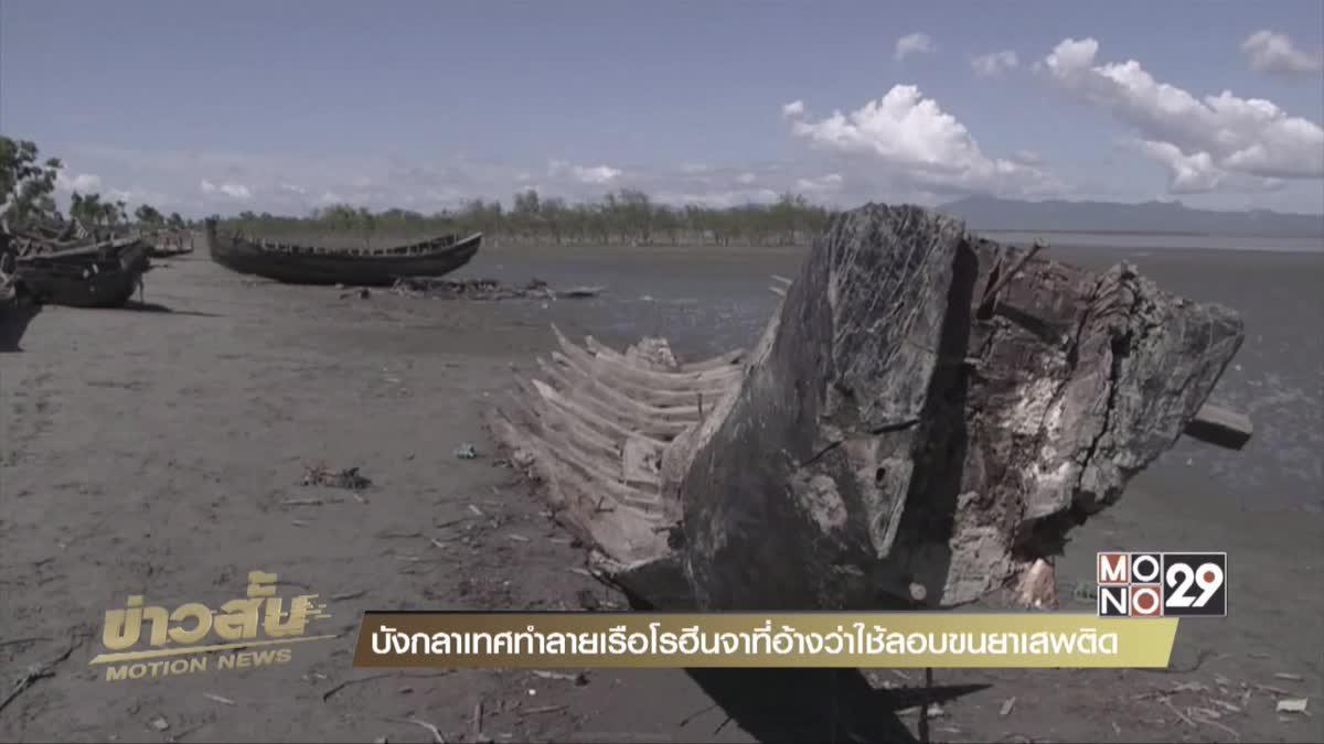 บังกลาเทศทำลายเรือโรฮีนจาที่อ้างว่าใช้ลอบขนยาเสพติด