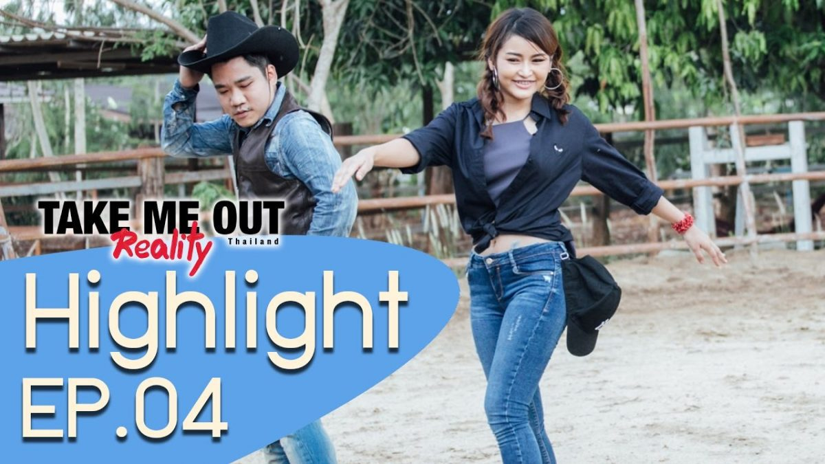 ยิ่งรัก ยิ่งเจ็บ l Highlight - Take Me Out Reality S.2 EP.04 (21พ.ค. 60)
