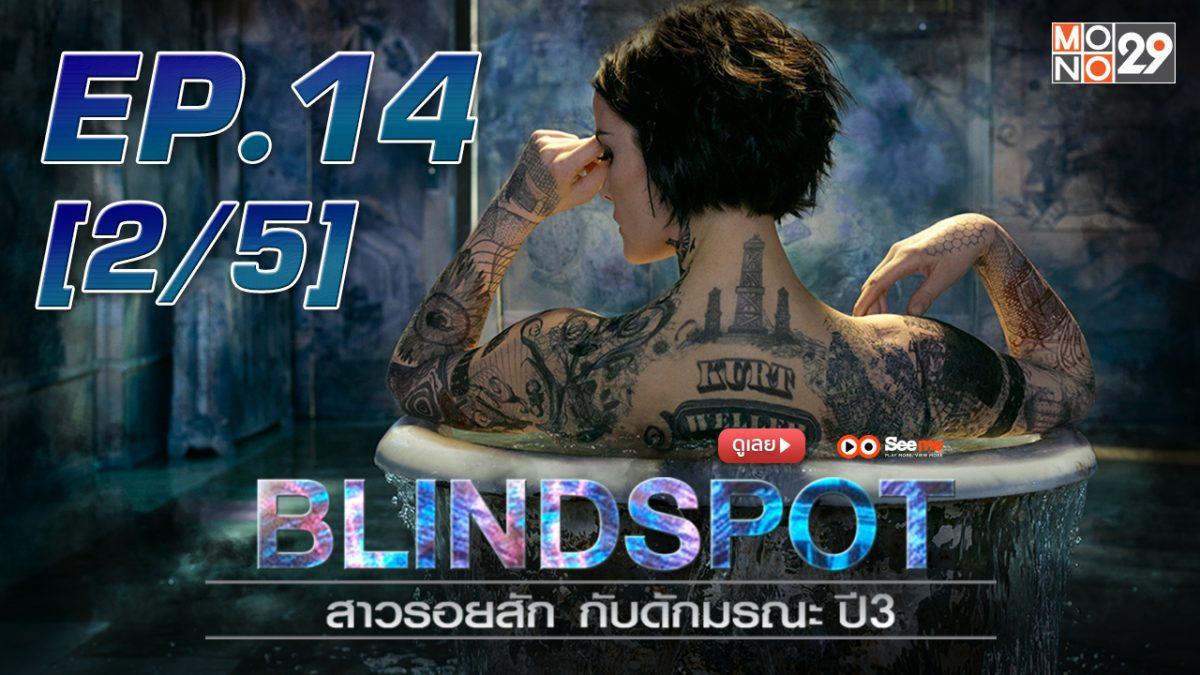 Blindspot สาวรอยสัก กับดักมรณะ ปี3 EP.14 [2/5]
