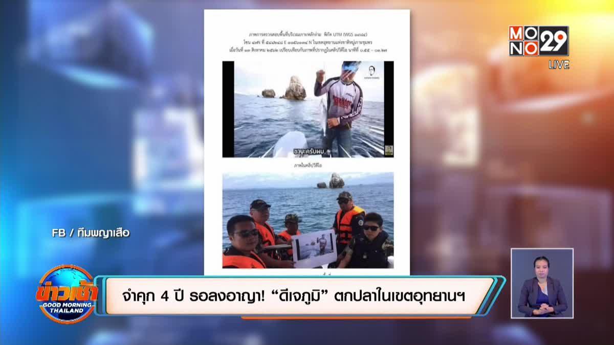 """จำคุก 4 ปี รอลงอาญา! """"ดีเจภูมิ"""" ตกปลาในเขตอุทยาน"""