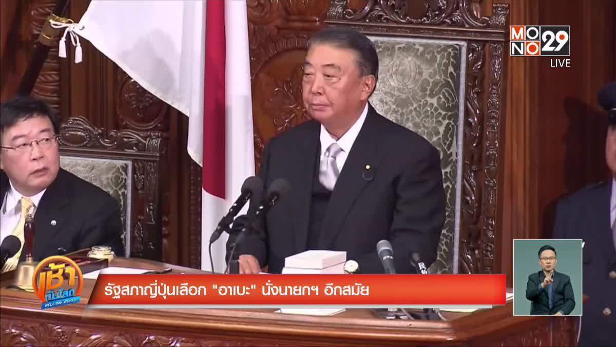 """รัฐสภาญี่ปุ่นเลือก """"อาเบะ"""" นั่งนายกฯ อีกสมัย"""