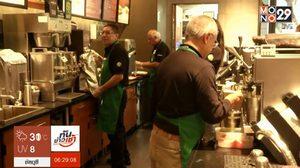 สตาร์บัคส์ จ้างผู้สูงอายุทำงาน เป็นสาขาแรกในกรุงเม็กซิโกซิตี้