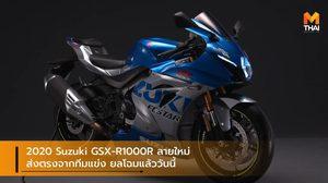 2020 Suzuki GSX-R1000R ลายใหม่ส่งตรงจากทีมแข่ง ยลโฉมแล้ววันนี้