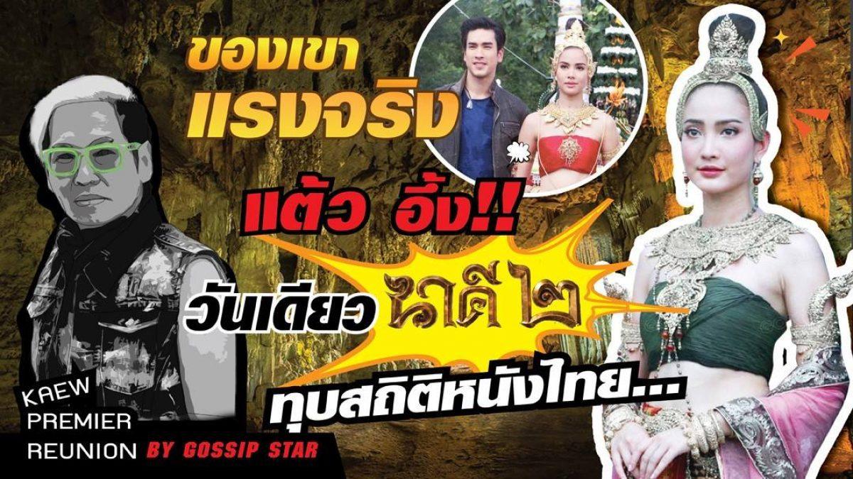 ของเขาแรงจริง แต้ว อึ้ง!!วันเดียวนาคี2 ทุบสถิติหนังไทย