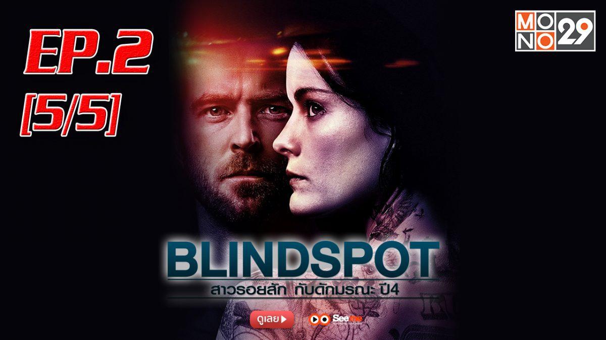Blindspot สาวรอยสัก กับดักมรณะ ปี 4 EP.2 [5/5]