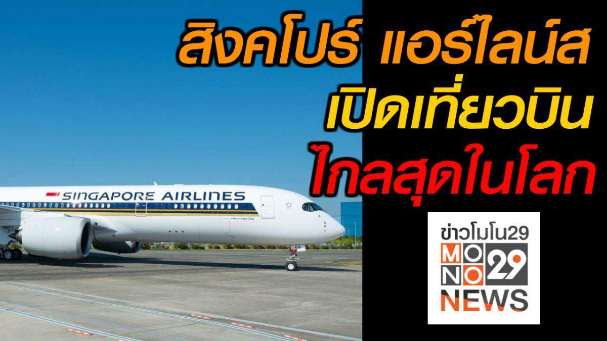 """#เรื่องเล่ารอบโลก """"สิงคโปร์ แอร์ไลน์ส"""" เปิดเที่ยวบินไกลสุดในโลก"""