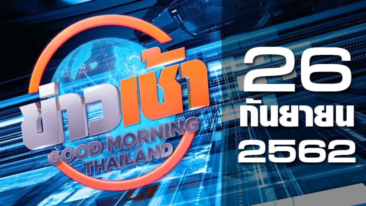 ข่าวเช้า Good Morning Thailand 26-09-62