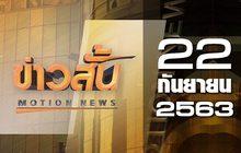 ข่าวสั้น Motion News Break 1 22-09-63