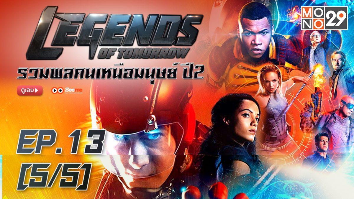 DC'S Legends of tomorrow รวมพลคนเหนือมนุษย์ ปี 2 EP.13 [5/5]