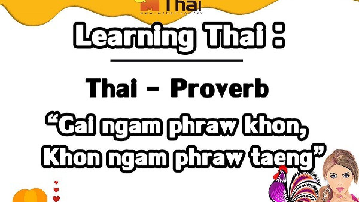 Learning Thai : Thai – English Proverb