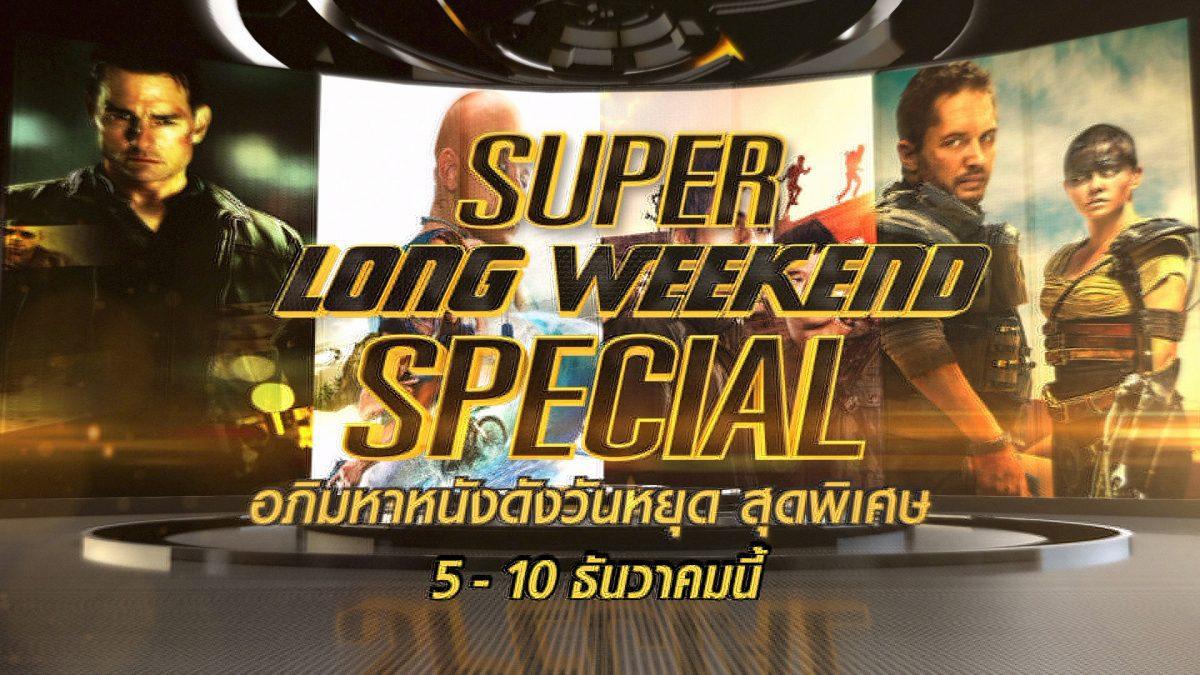 Super Long Weekend Special วันที่ 5 ถึง 10 ธันวาคมนี้