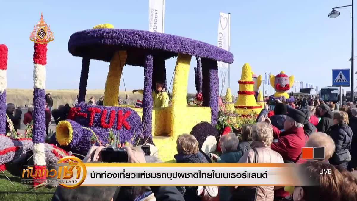 นักท่องเที่ยวแห่ชมรถบุปผชาติไทยในเนเธอร์แลนด์