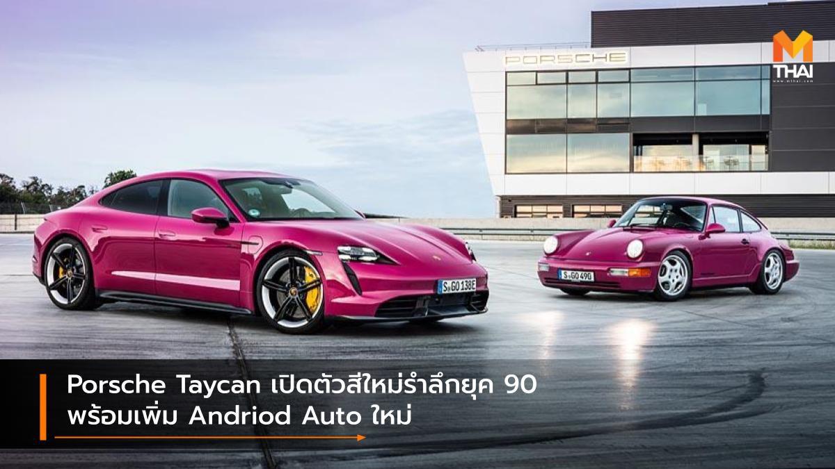 Porsche Taycan เปิดตัวสีใหม่รำลึกยุค 90 พร้อมเพิ่ม Andriod Auto ใหม่
