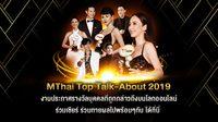 งานประกาศรางวัลแห่งปี MThai Top Talk-About 2019