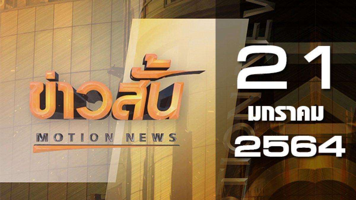 ข่าวสั้น Motion News Break 1 21-01-64