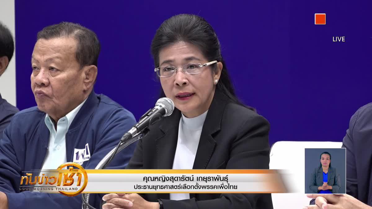 เพื่อไทย-พลังประชารัฐ ประกาศเป็นพรรคอันดับ 1 พร้อมจัดตั้งรัฐบาล