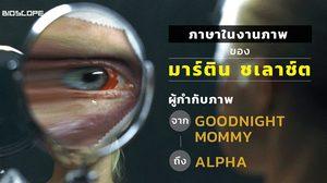 ภาษาในงานภาพของ มาร์ติน ชเลาช์ต ผู้กำกับภาพจาก Goodnight Mommy ถึง Alpha