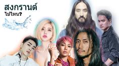 ไปไหนดี? รวมเทศกาลดนตรี สงกรานต์นี้ เปิดตี้ทั่วไทย!!