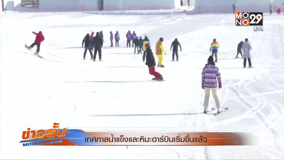 เทศกาลน้ำแข็งและหิมะฮาร์บินเริ่มขึ้นแล้ว