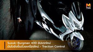 Suzuki Burgman 400 อัปเดทใหม่ มั่นใจยิ่งขึ้นด้วยเครื่องใหม่ – Traction Control