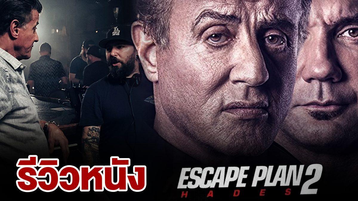 รีวิวหนัง Escape Plan 2