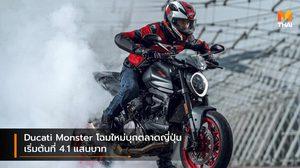 Ducati Monster โฉมใหม่บุกตลาดญี่ปุ่น เริ่มต้นที่ 4.1 แสนบาท