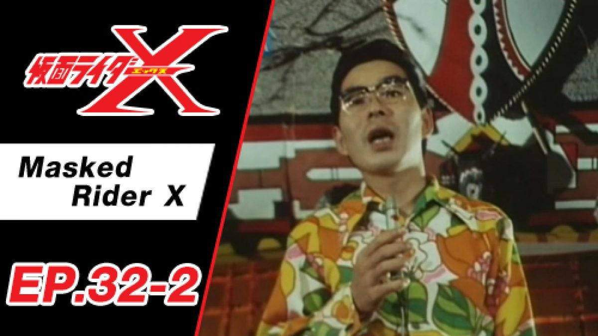 Masked Rider X ตอนที่ 32-2