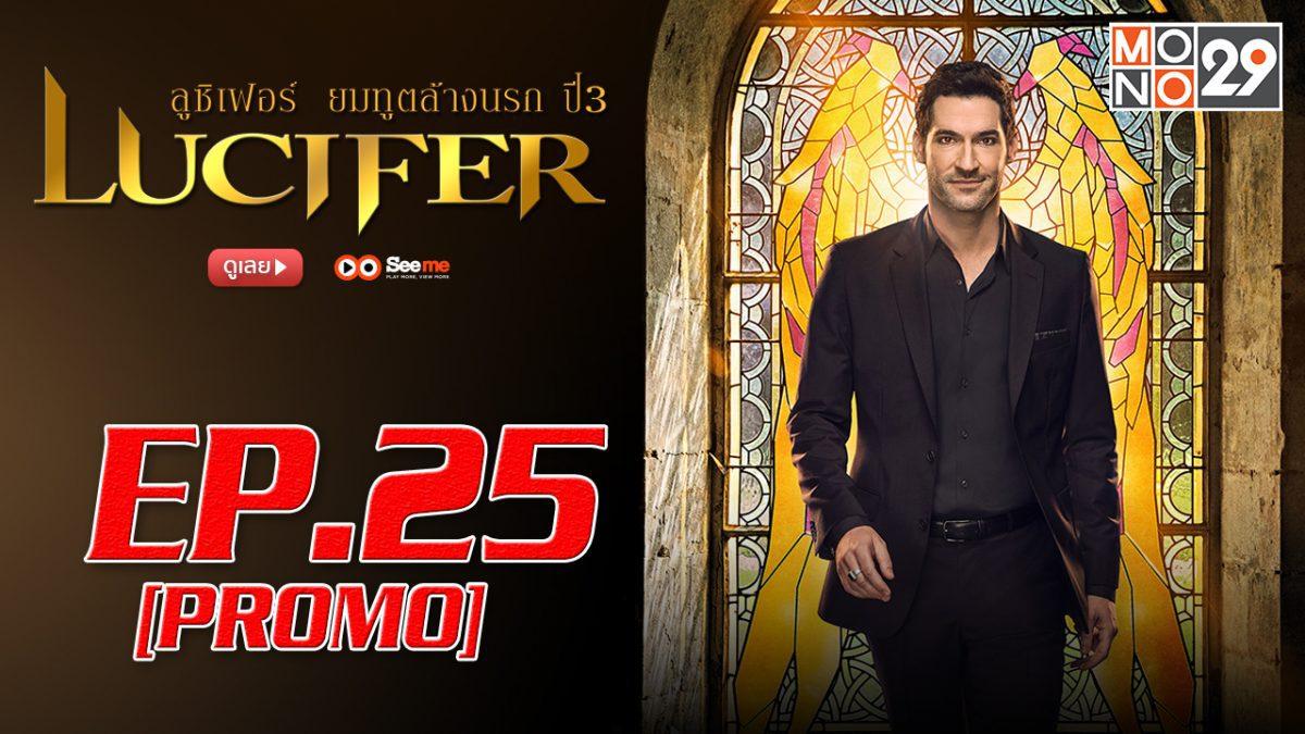 Lucifer ลูซิเฟอร์ ยมทูตล้างนรก ปี 3 EP.25 [PROMO]