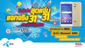 MOL ร่วมกับ ดีแทคจัดโปรฯ แจกจริง  31 วัน 31 เครื่อง Huawei GR5 ตัวแรงสุดจี๊ด
