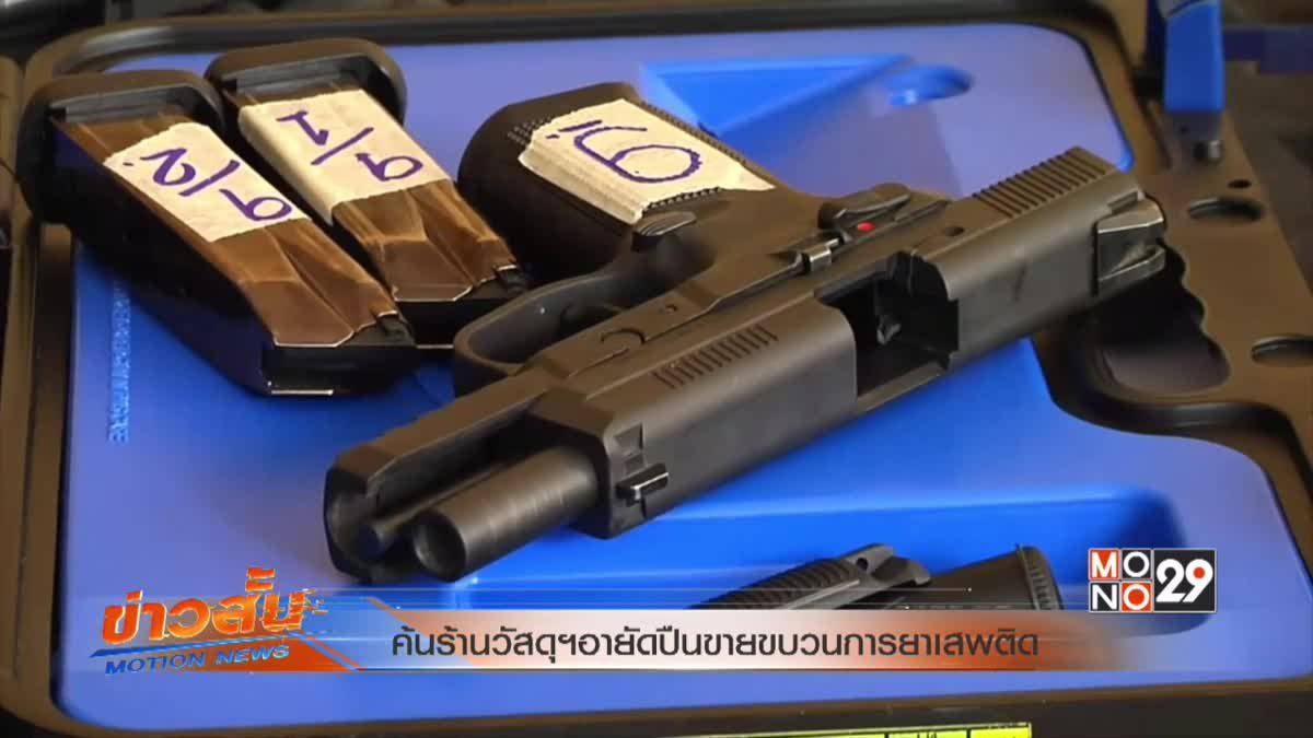 ค้นร้านวัสดุฯอายัดปืนขายขบวนการยาเสพติด