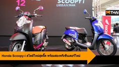 Honda Scoopy-i สไตล์ใหม่สุดจี๊ด พร้อมสองพรีเซ็นเตอร์ใหม่ เดอะทอยส์-เจ้านาย