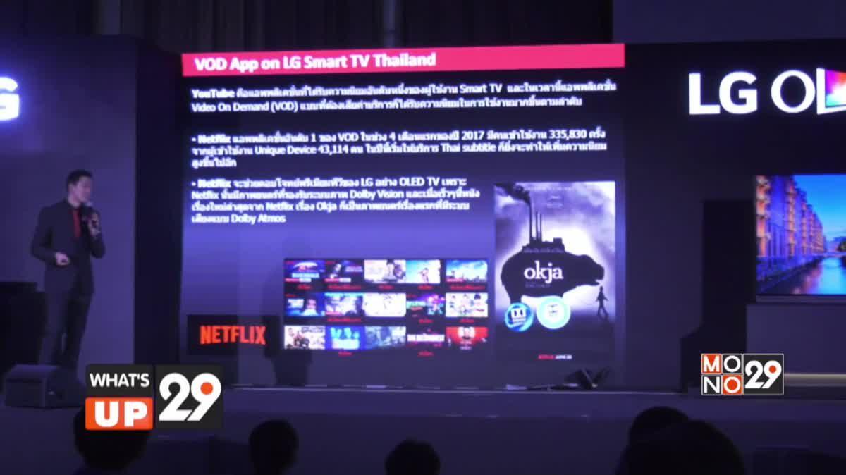 LG เปิดตัว LG OLED TV ซีรี่ส์ G7T