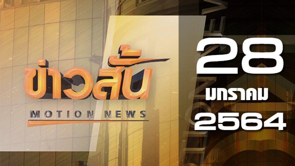 ข่าวสั้น Motion News Break 2 28-01-64