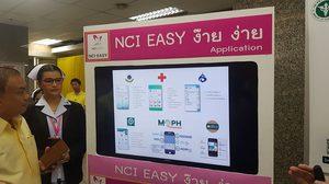 ล้ำไปอีกขั้น กรมการแพทย์ ผุด แอป NCI Easy ช่วยวินิจฉัยโรค ใน 1 นาที