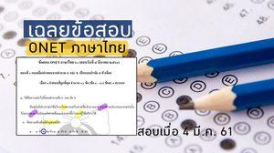 เฉลยข้อสอบ O-NET วิชาภาษาไทย ปี 2561