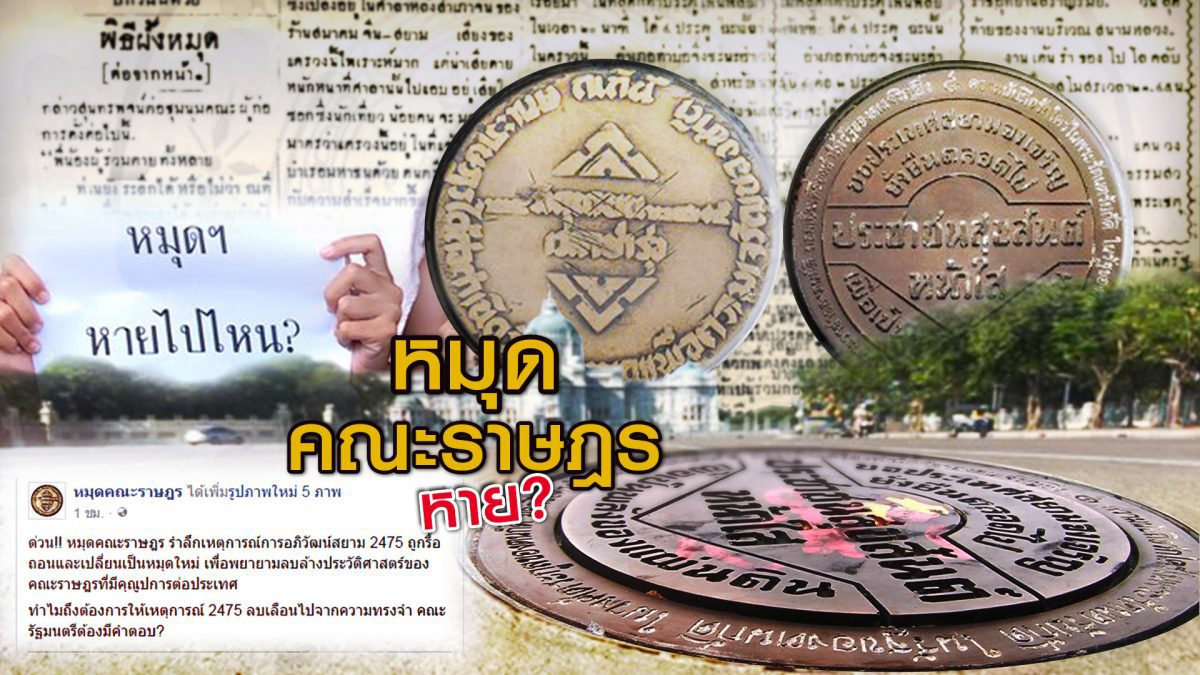 หมุดคณะราษฎรหาย?