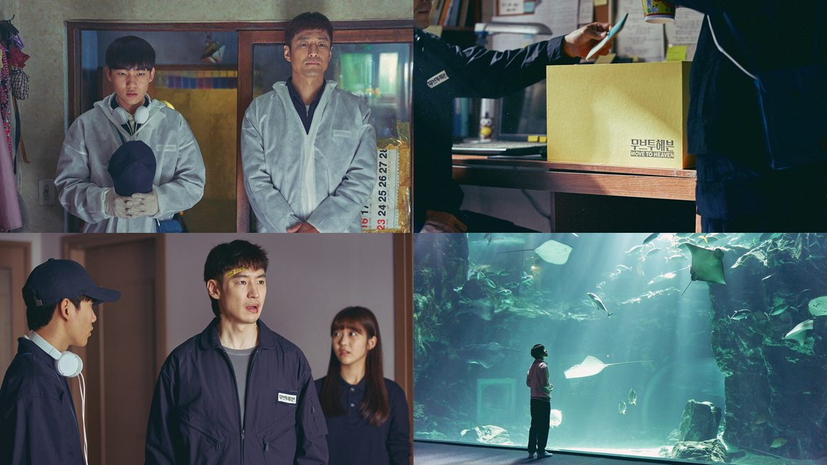 Move to Heaven ซีรีส์เกาหลีถ่ายทอดเรื่องราวที่งดงาม ความหมายของการมีชีวิต