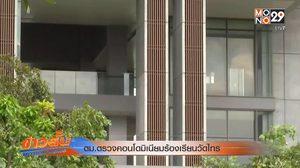 หนุ่มใหญ่เกาหลีซุกไทยกว่า 6 ปี หนีคดีฉ้อโกง ถูกจับเพราะคอนโดฯร้องวัดไทรตีระฆัง