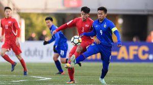 ร่วงระนาว! ประเดิมนัดแรก ศึกฟุตบอลชิงแชมป์เอเชีย U23 ทีมชาติไทย – มาเลเซีย – เวียดนาม แพ้รวด(คลิป)